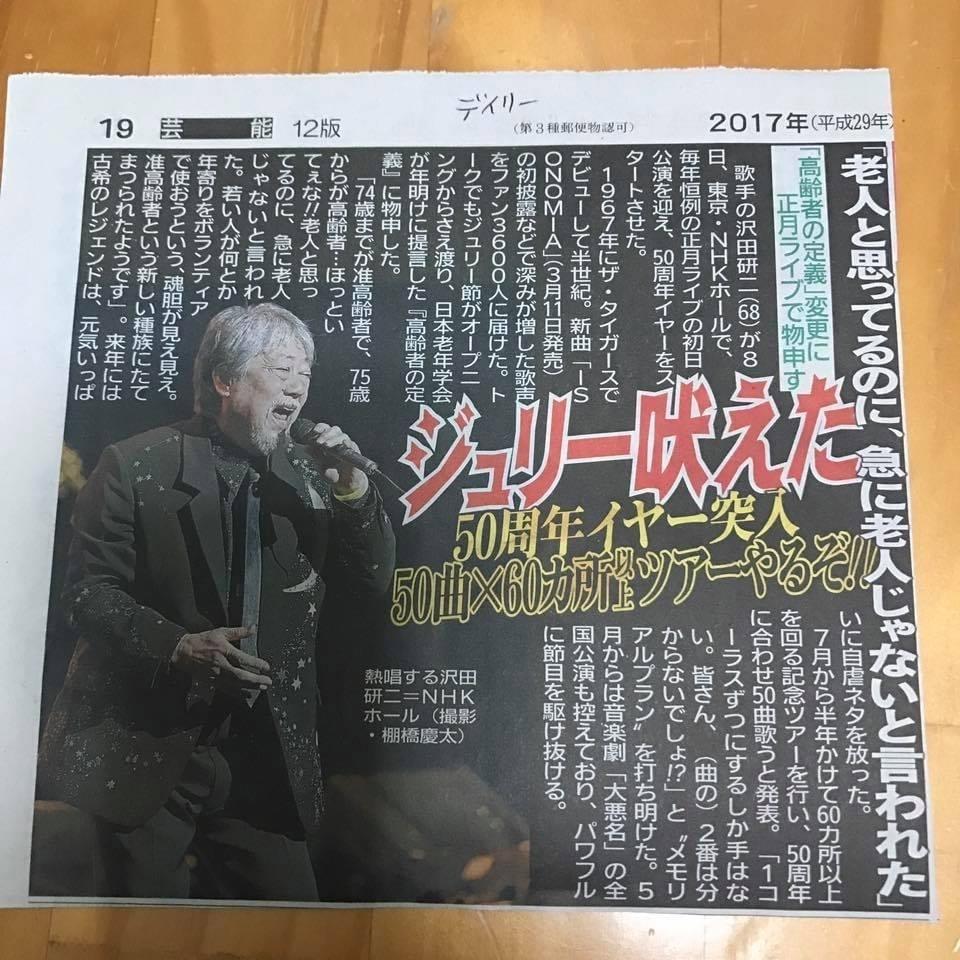 研二 コンサート ブログ 沢田
