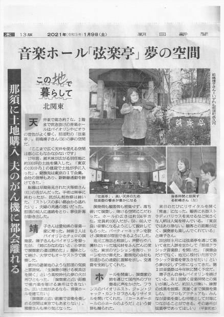 朝日新聞栃木版に掲載されました_c0133041_17130311.jpg