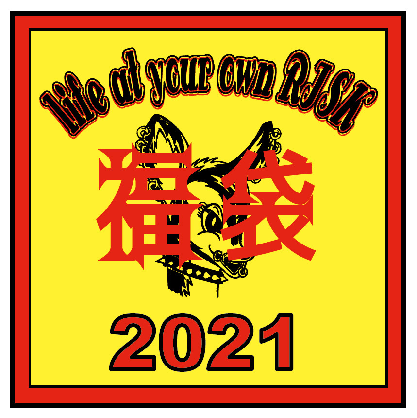 福袋2021 ネット販売_e0293755_12445657.jpg