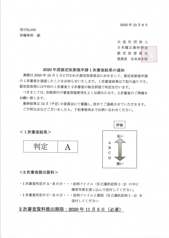 2007年にある患者さんとの出会い そして東京医科歯科大学歯学部入学~日本矯正歯科学会認定合格までの13年間を振り返って_d0092965_05473042.jpg