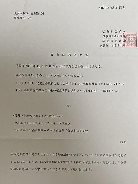 2007年にある患者さんとの出会い そして東京医科歯科大学歯学部入学~日本矯正歯科学会認定合格までの13年間を振り返って_d0092965_05541379.jpg