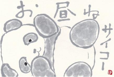 パンダ「お昼寝 サイコー」_b0124466_10182343.jpg