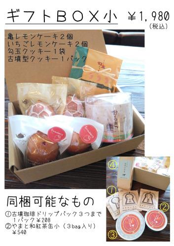 焼菓子ギフトの地方発送いたします_a0107782_16274041.jpg