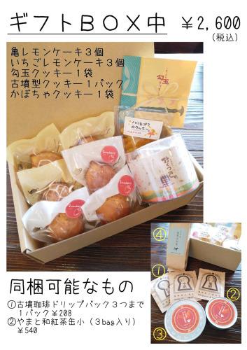 焼菓子ギフトの地方発送いたします_a0107782_16284110.jpg