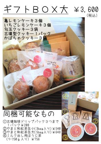 焼菓子ギフトの地方発送いたします_a0107782_16324580.jpg
