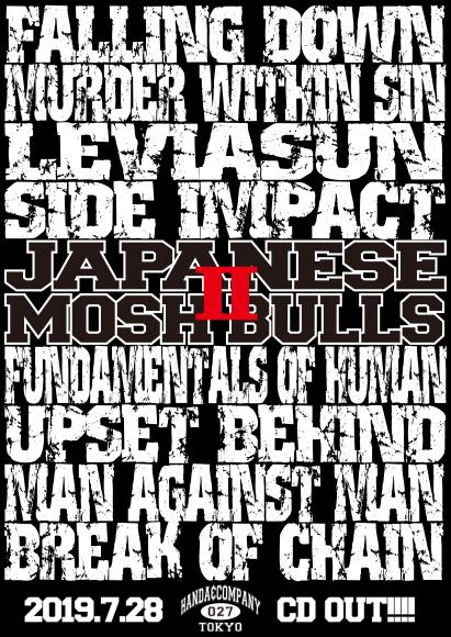 V/A - JAPANESE MOSHBULLS 2 - CD_f0141912_15114796.jpg
