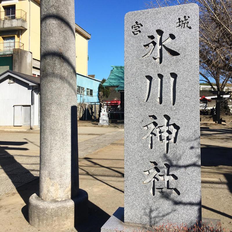 宮城氷川神社で富士塚登山_c0060143_13285035.jpg