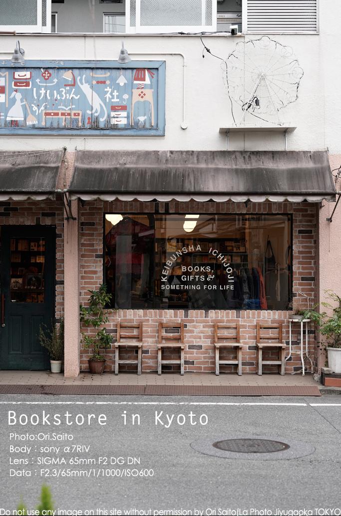 もう逢えないかもしれないと京都へ旅した先は、恵文社一乗寺店。_f0212049_04434415.jpg