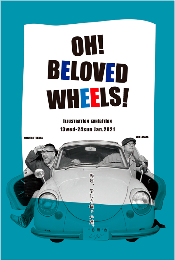 イラスト展【OH! BELOVED WHEELS!~嗚呼、愛しき輪っか達】田中勉✖️戸倉弘一朗 二人展