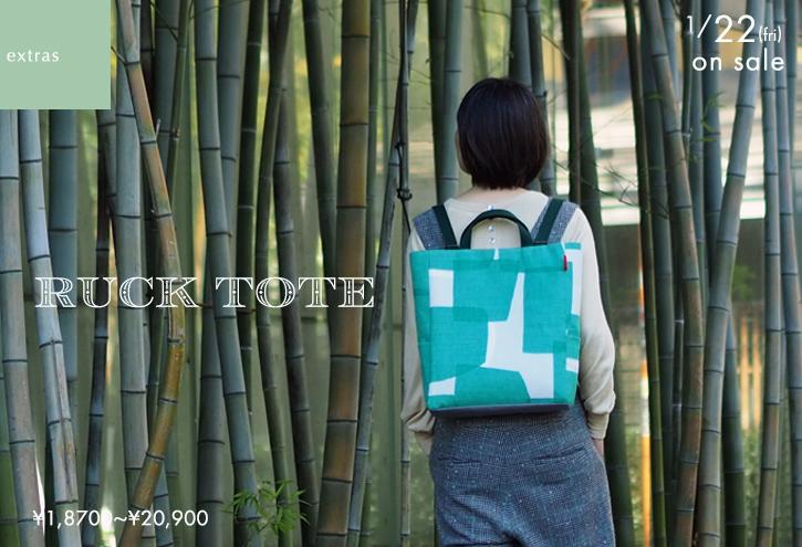 「ruck tote」でスタート!_e0243765_22054496.jpg