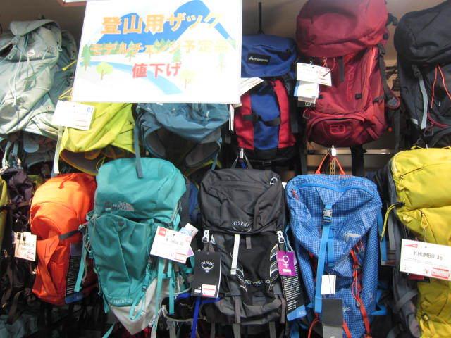 登山用も通勤通学向け、モデルチェンジのザックが値下げ!!_d0198793_17530092.jpg