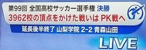 ダイヤモンド富士 散歩 高校サッカー決勝 _c0051105_22315742.jpg