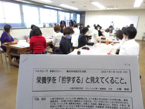 1~2月の研修会やイベントのご案内のお知らせ。_d0046025_00405072.jpg
