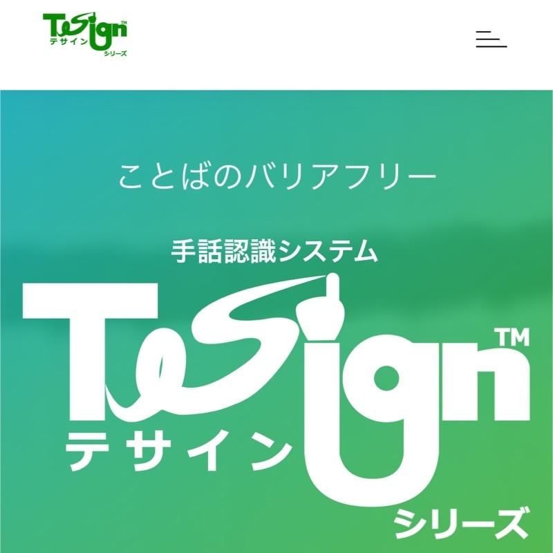 TeSign使ってくれ_c0170233_05450970.jpg