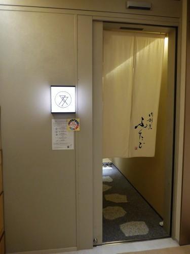 京都・東山「肉割烹ふたご」へ行く。_f0232060_15021134.jpg