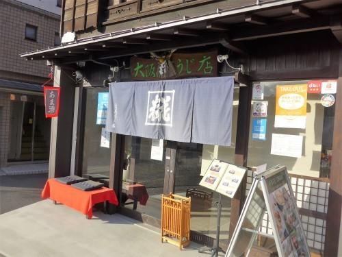 京都・三条神宮道「大阪屋こうじ店 糀屋cafe」へ行く。_f0232060_21413842.jpg