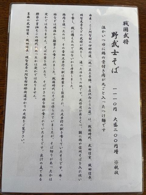 信州中馬そば街道_e0094589_03422906.jpg