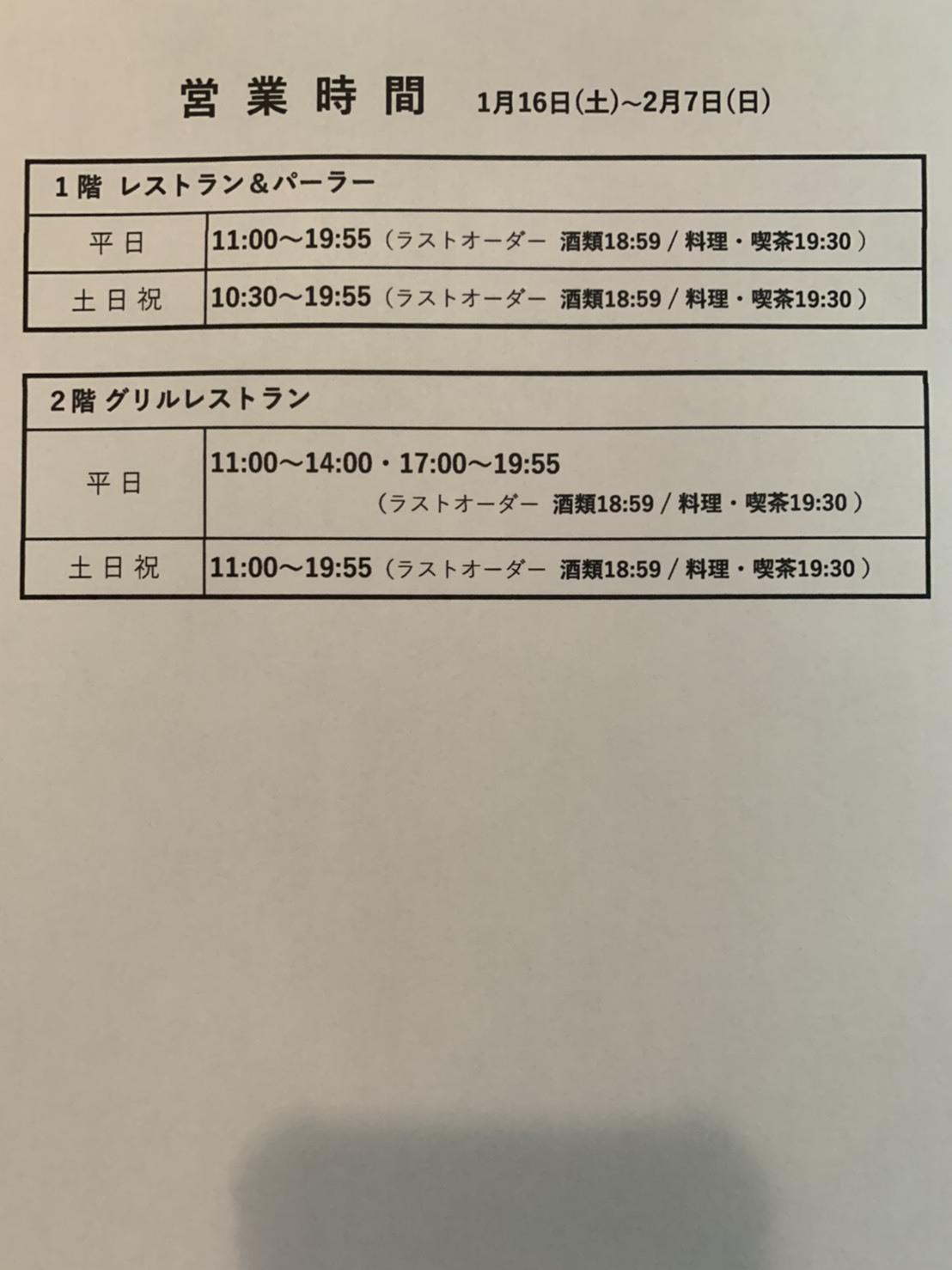 営業時間 短縮の件  レストラン菊水_d0162300_16245858.jpg