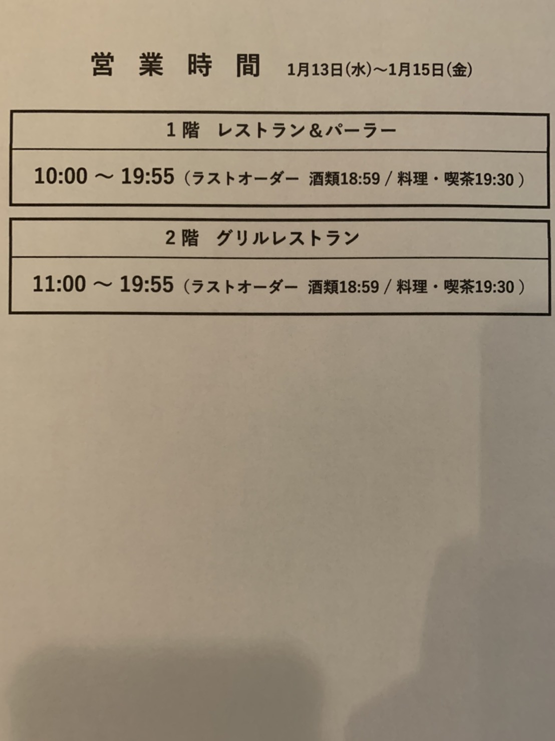 営業時間 短縮の件  レストラン菊水_d0162300_16252573.jpg