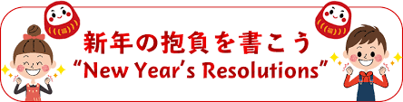 New Year\'s Resolutions 2021(今年の目標は・・・☆彡)_c0345439_17205993.png