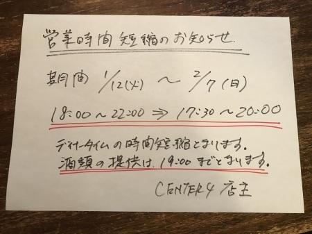 時短営業のお知らせ 1/12〜2/7_d0105742_13563649.jpeg