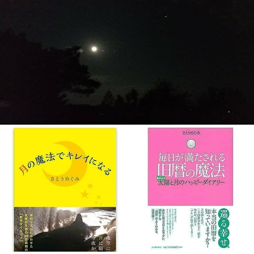 218112 「新月のお願い」INやぎ座の例文_f0164842_12153999.jpg