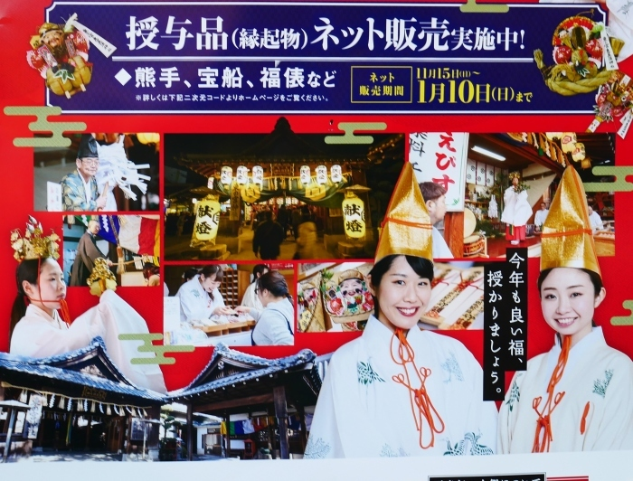 分散参拝の十日戎(東の宮恵美須神社)  2021-01-13 00:00_b0093754_21000035.jpg