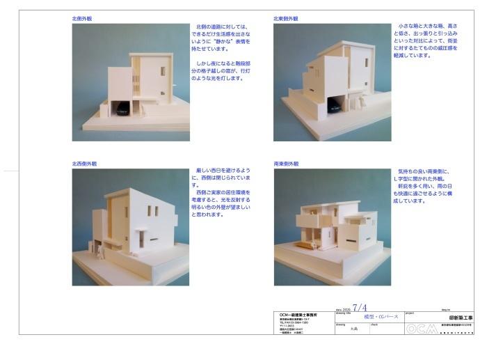 「横浜港北の家」プレゼンテーション_f0230666_08562853.jpg