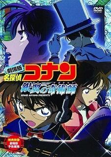 『名探偵コナン/銀翼の奇術師』(2004)_e0033570_18501722.jpg