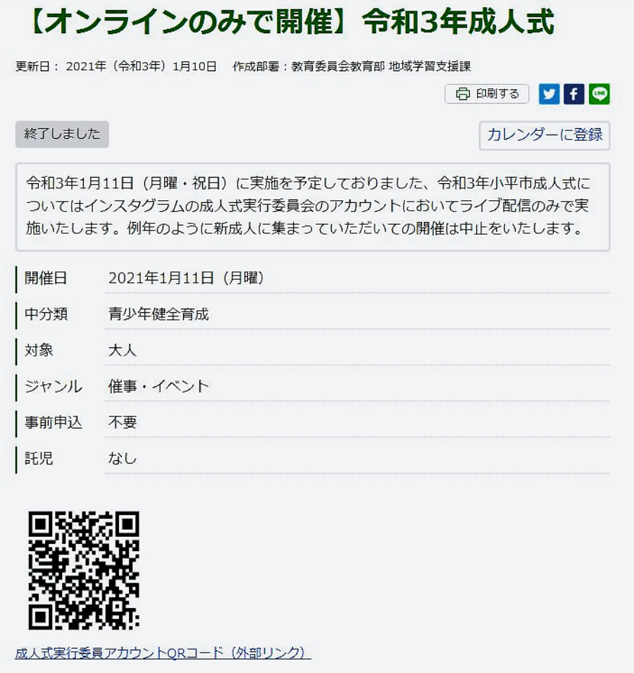 小平市成人式はオンライン開催_f0059673_17123905.jpg