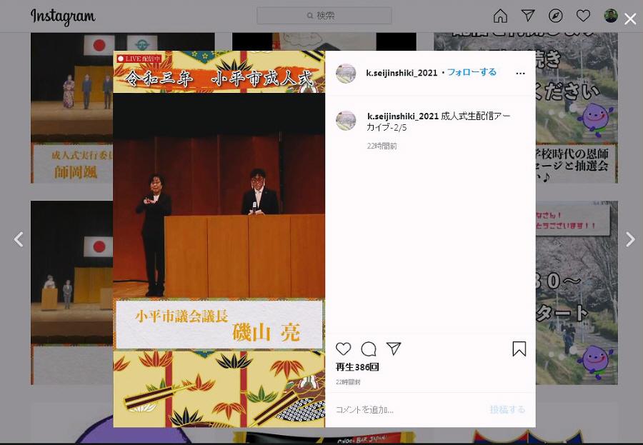 小平市成人式はオンライン開催_f0059673_17130354.jpg