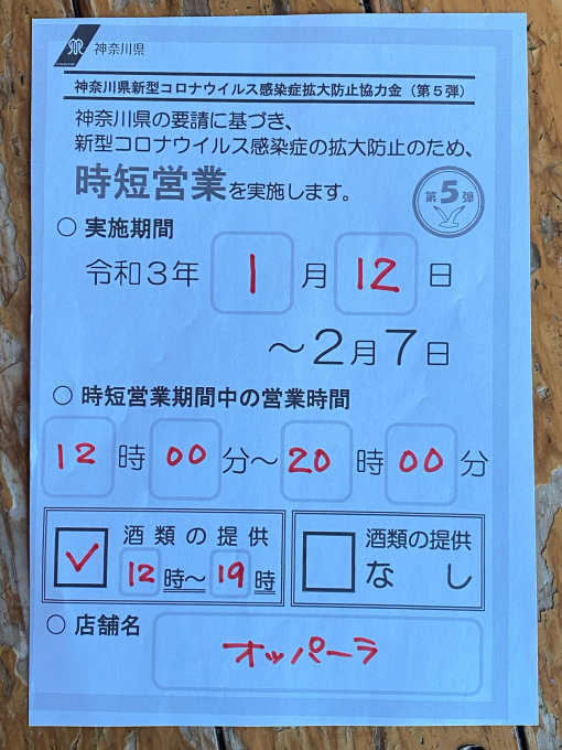江の島OPPA-LA // 緊急事態宣言を受けて時短営業となります。_d0106911_16250201.jpg