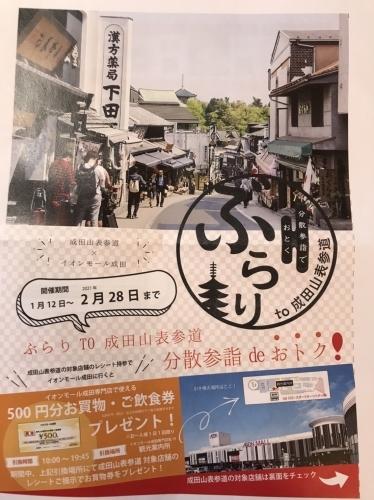 川豊レシートがイオン成田で500円券に‼︎_a0218119_13165198.jpg