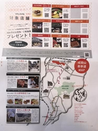 川豊レシートがイオン成田で500円券に‼︎_a0218119_13165996.jpg