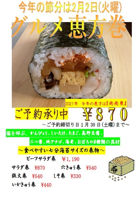 寿司グルメ 恵方巻_b0325627_18321102.jpg
