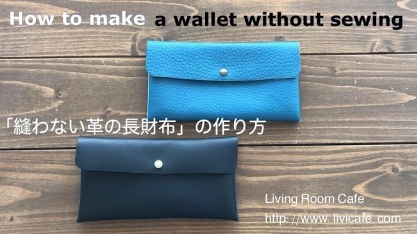 動画 「縫わない革の長財布」の作り方のご紹介_e0040957_08592086.jpeg