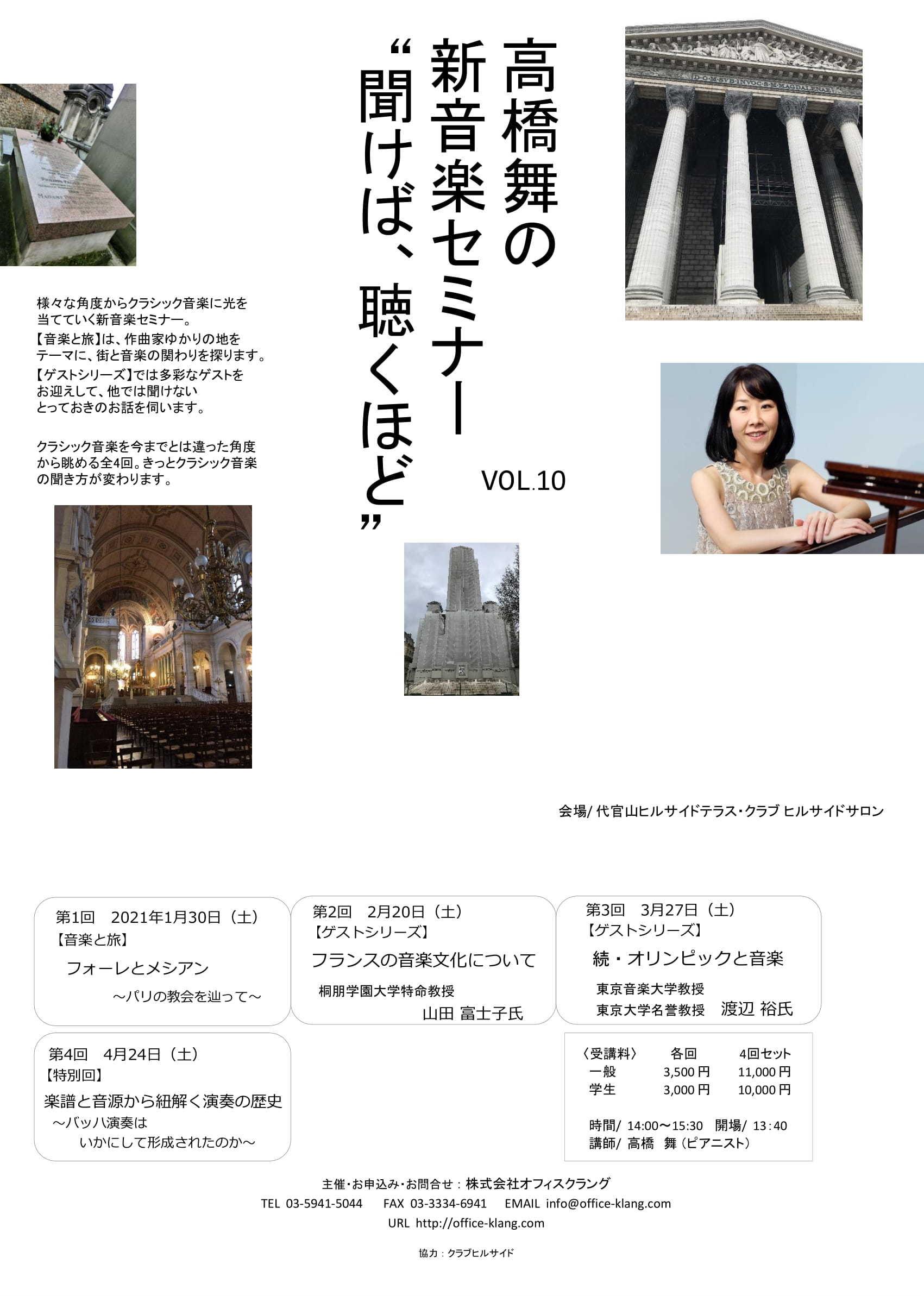 """高橋舞の新音楽セミナー\""""聞けば、聴くほど\""""Vol.10のご案内_f0178060_01421782.jpg"""