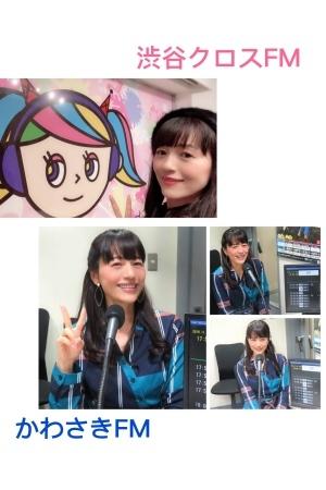 【ラジオ出演情報】1/18かわさきFM、1/30渋谷クロスFM_a0087471_21563326.jpeg