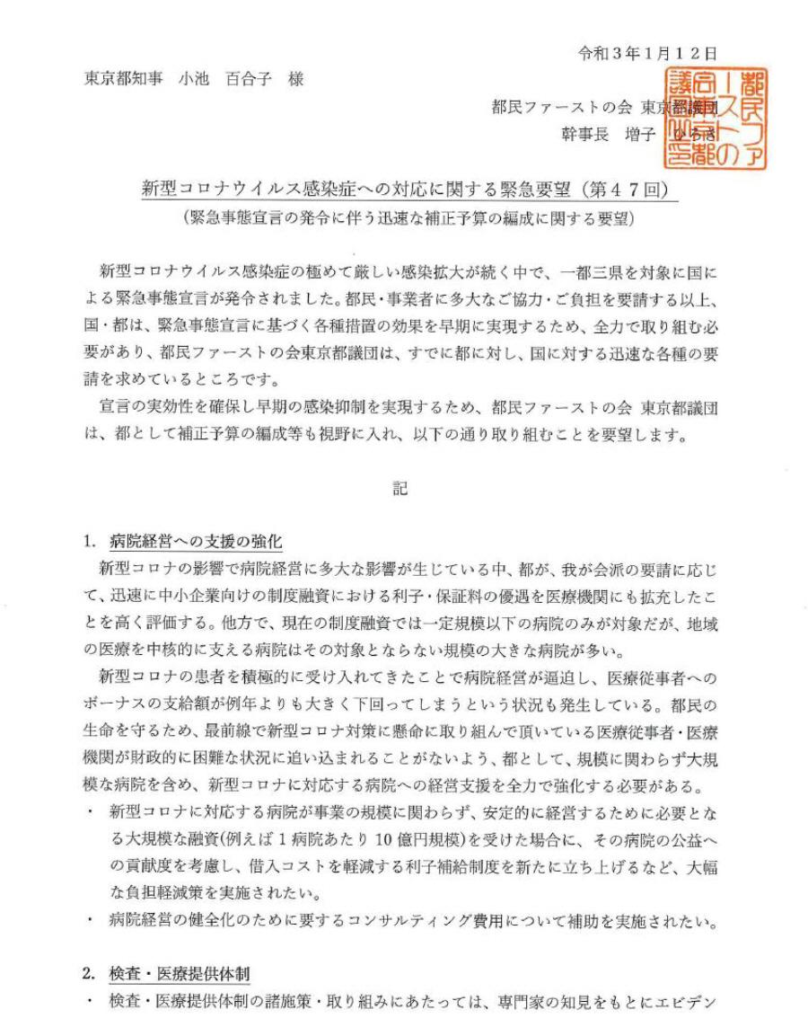 新型コロナウイルス感染症への対応に関する緊急要望(47回目)_f0059673_16323023.jpg