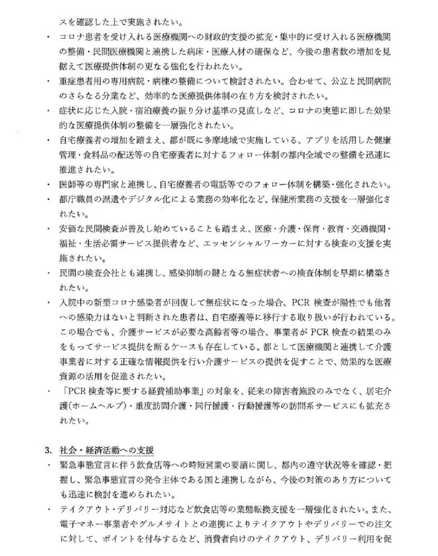 新型コロナウイルス感染症への対応に関する緊急要望(47回目)_f0059673_16330214.jpg