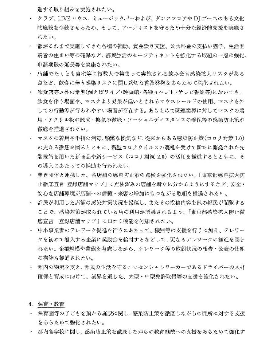 新型コロナウイルス感染症への対応に関する緊急要望(47回目)_f0059673_16331203.jpg