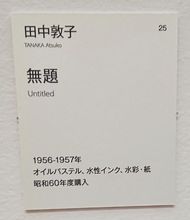 神戸から、今こそGUTAI展_a0098174_20400218.jpg