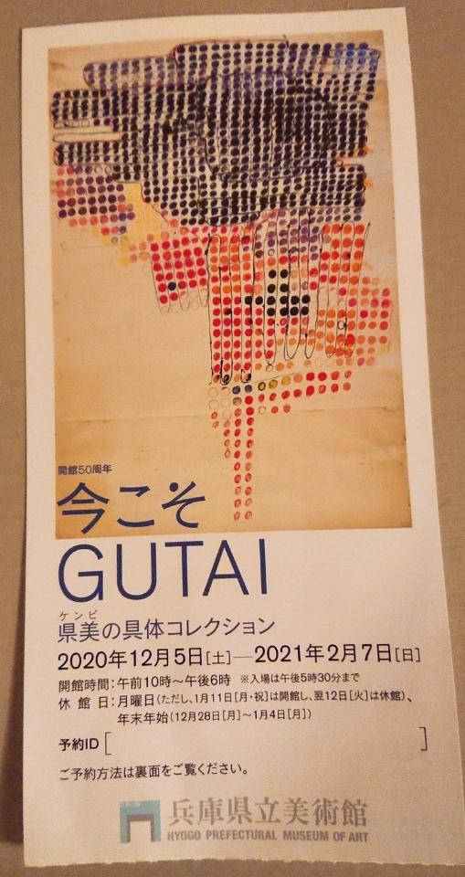 神戸から、今こそGUTAI展_a0098174_20402220.jpg
