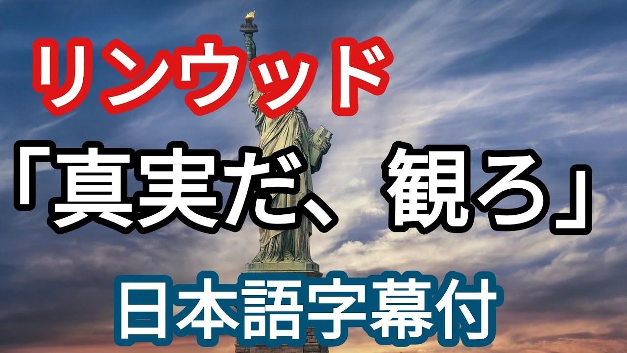 【超ド級】トランプやQを知るリンウッド弁護士のおすすめ日本語字幕つき動画!これで全てカバールの悪事の全容がわかる!_e0069900_02202575.jpg