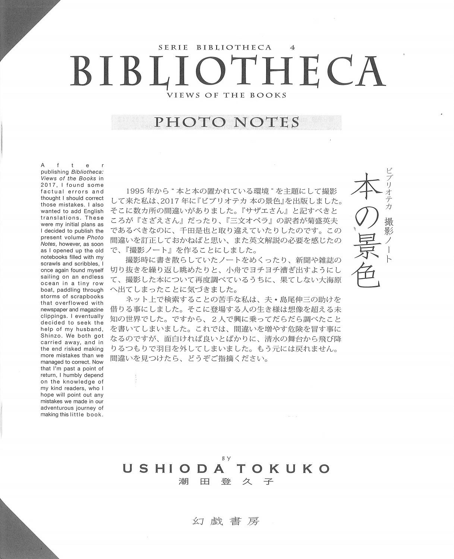 ビブリオテカー本の景色「撮影ノート」 発売!_d0045404_15553949.jpg