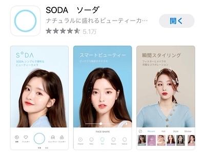 【SODA】アプリでのパーソナルカラー診断のやり方_f0249610_13465752.jpg