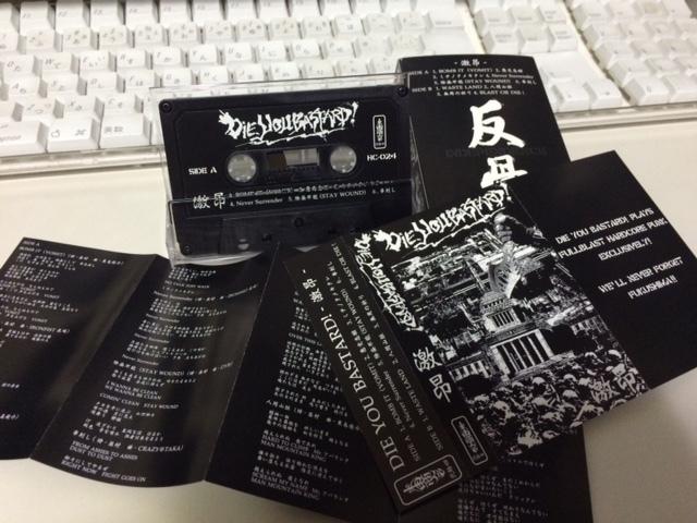 DIE YOU BASTARD! CDs,_f0141912_12041093.jpg