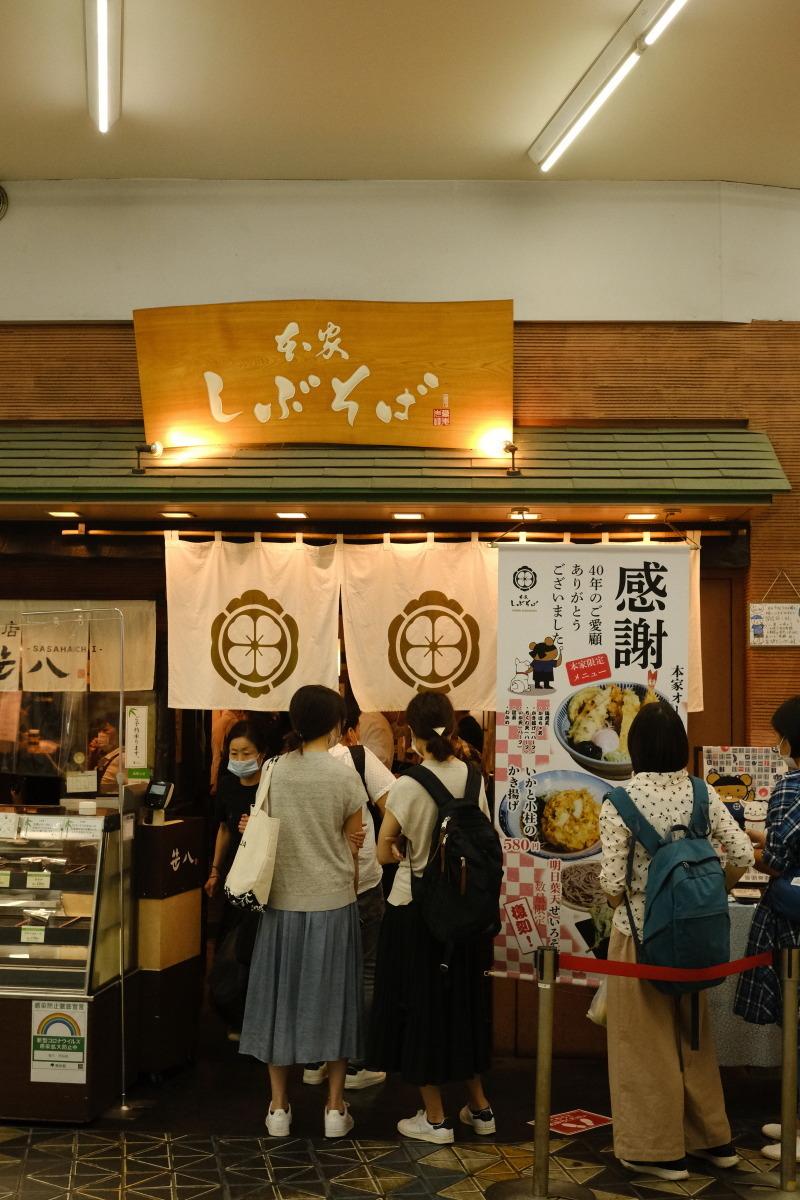 渋谷  さよなら「しぶそば」二葉の思い出_b0061717_20385394.jpg