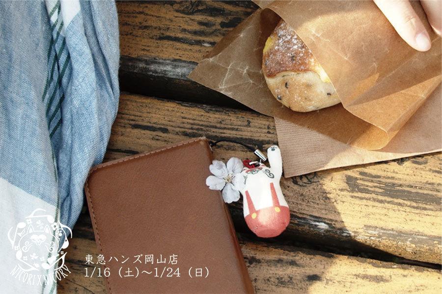 1/16(土)〜1/24(日)は、東急ハンズ岡山店に出店します❗️_a0129631_12065287.jpg