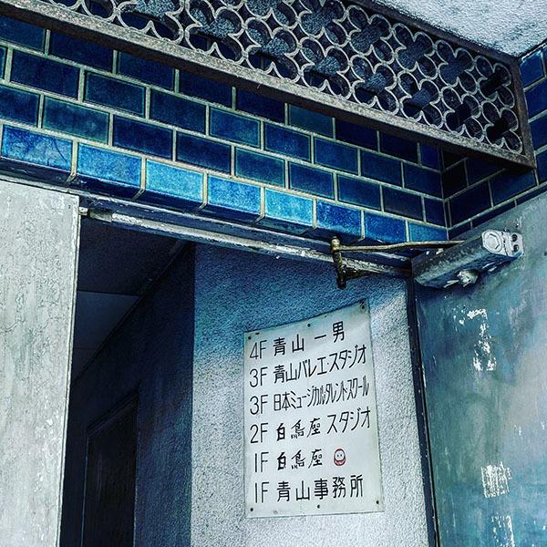 世田谷区北沢 / iPhone 11_c0334533_15105544.jpg